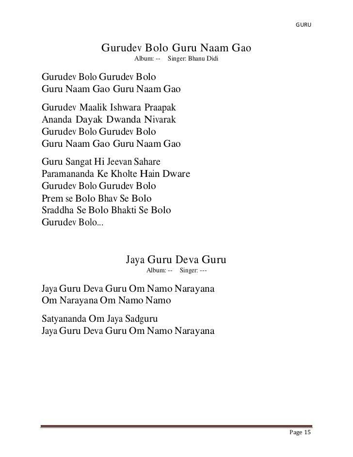 Lyric om lyrics : Satsang aol bhajans_lyrics