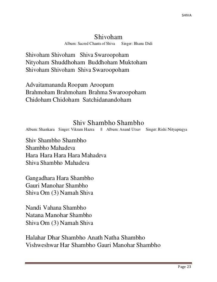 Jaya shiva shambho lyrics