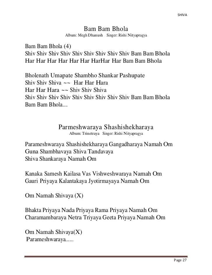 namah shivaya lyrics
