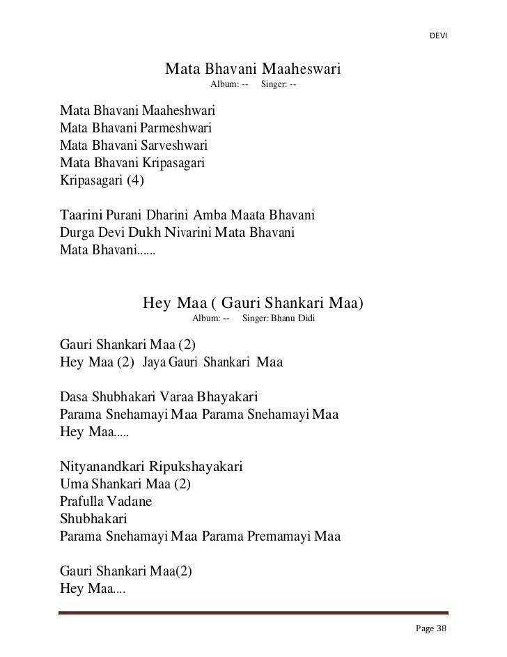 Lyric maggie may lyrics : Satsang aol bhajans_lyrics