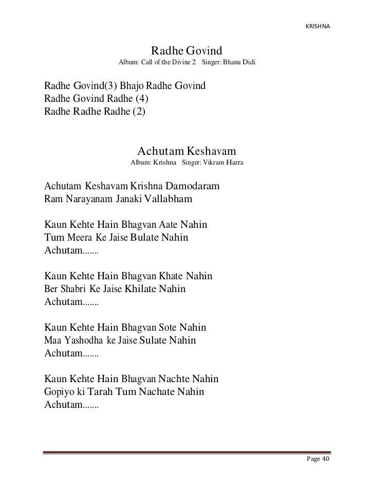 Bala gopala lyrics