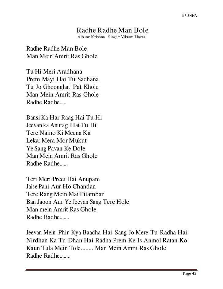 Mein hara lyrics