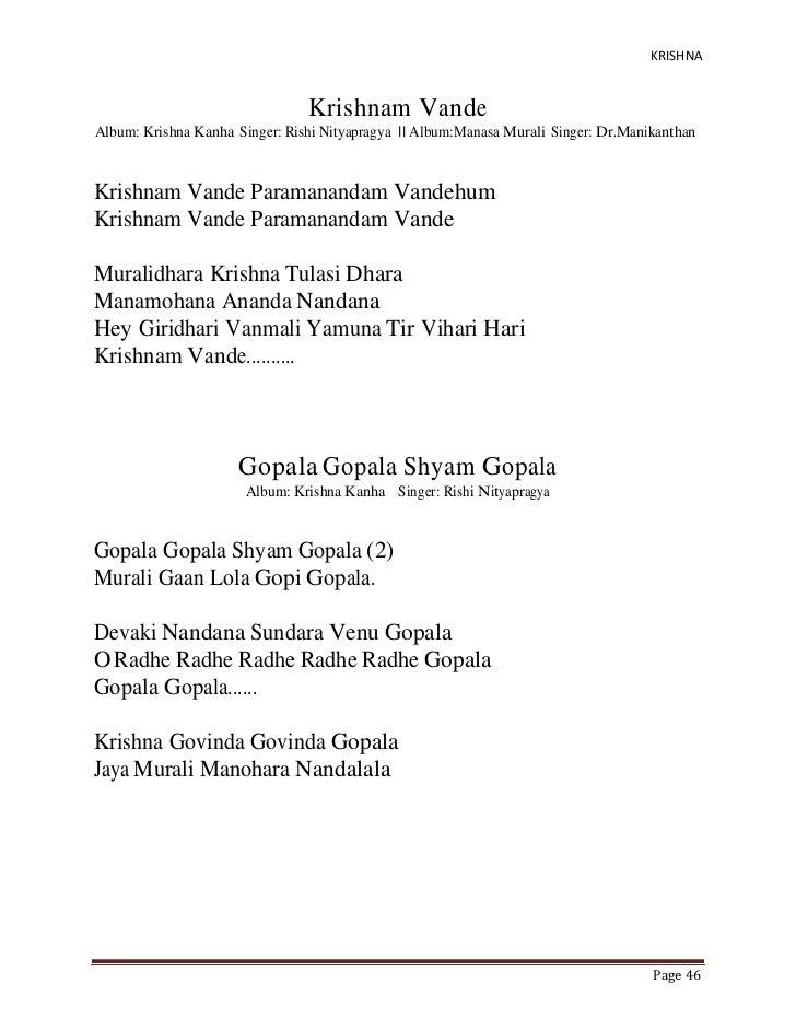Namalu pdf govinda