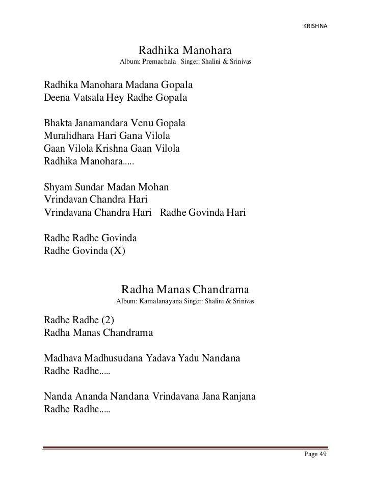 Carnatic Songs - rAravEnu (swarajathi)