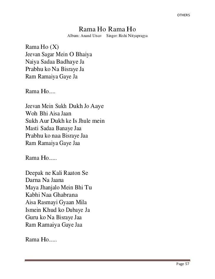 Aol bhajans lyrics