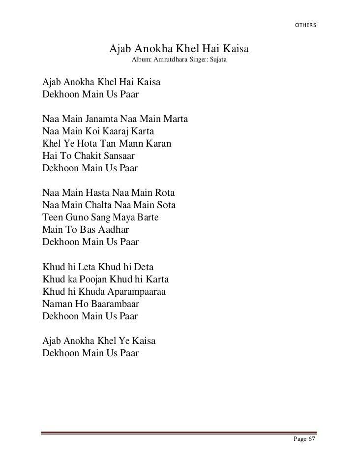 Brahma murari lyrics
