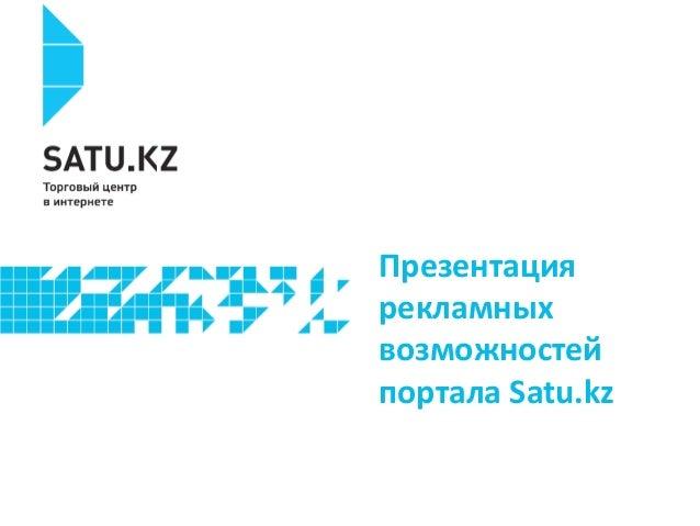 Презентация рекламных возможностей портала Satu.kz