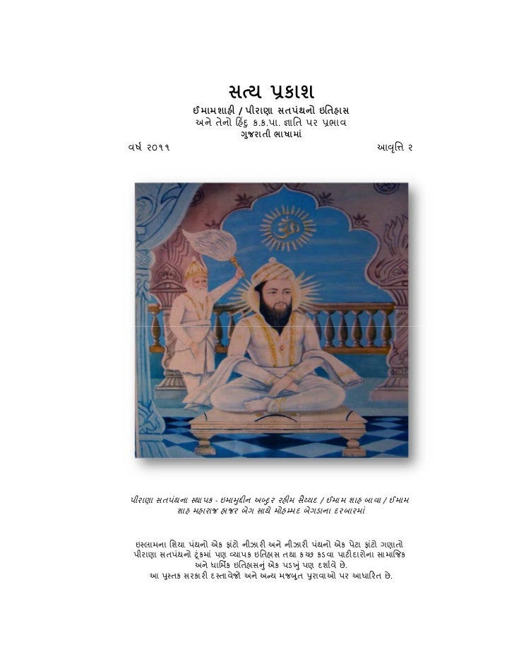 Series 40 - Satya prakash  v2 -History of Pirana Satpanth -Gujarati Book