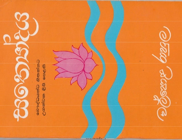 Sathyodaya