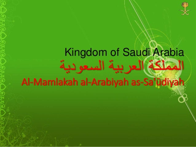 the establishment of the kingdom of saudi arabia in 1932 The history of saudi arabia in its current form as a state began with its foundation  in 1744,  during his reign saudi arabia became the largest oil producer in the  world  the desert modern: americans, arabs, and oil on the saudi frontier,  1933–1973 (u of massachusetts press, 2015), 161 pp al-rasheed, madawi.