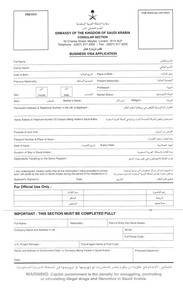 Saudi Business Visa Application