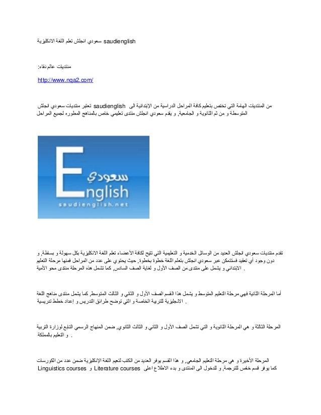 سعودي انجلش تعلم اللغة الانكليزية Saudienglish