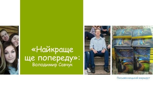 «Найкраще ще попереду»: Володимир Савчук Письменницький маршрут