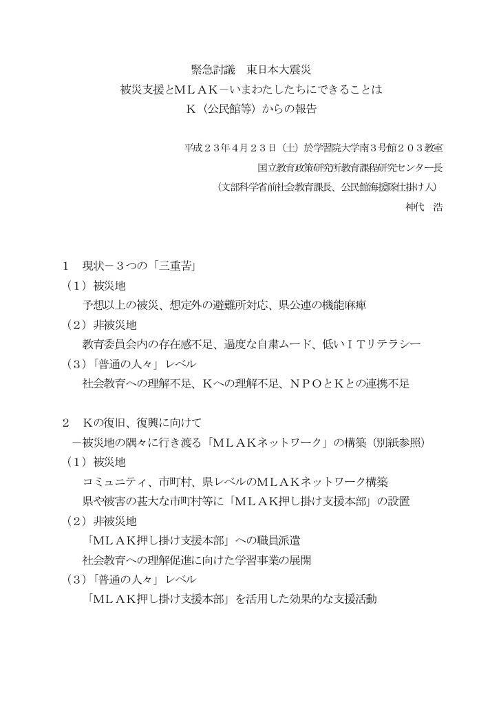 緊急討議 東日本大震災     被災支援とMLAK-いまわたしたちにできることは           K(公民館等)からの報告           平成23年4月23日(土)於学習院大学南3号館203教室                    ...