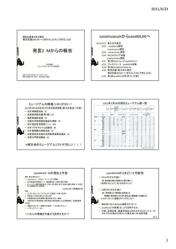 2011/4/23緊急討議 東日本大震災                                               savemuseumからsaveMLAKへ被災支援とMLAK-いまわたしたちにできることは          ...