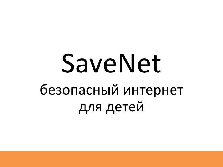 SaveNet безопасный интернет для детей