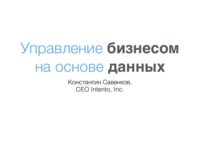 Управление бизнесом на основе данных Константин Савенков, CEO Intento, Inc.
