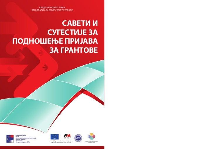 ВЛАДА РЕПУБЛИКЕ СРБИЈЕ    КАНЦЕЛАРИЈА ЗА ЕВРОПСКЕ ИНТЕГРАЦИЈЕ          САВЕТИ И      СУГЕСТИЈЕ ЗАПОДНОШЕЊЕ ПРИЈАВА       З...