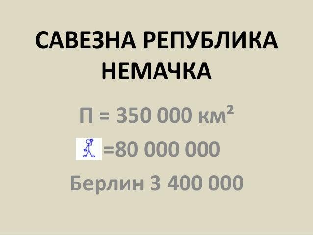 САВЕЗНА РЕПУБЛИКА НЕМАЧКА П = 350 000 км² =80 000 000 Берлин 3 400 000