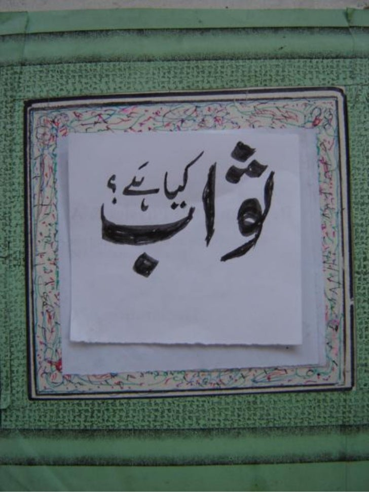 Sawab kya hai (urdu)