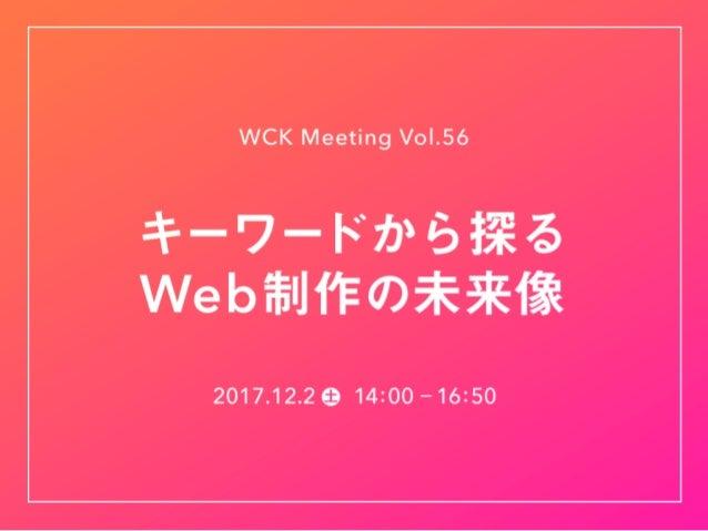 Webアクセシビリティ 今ならどうするの? 2017年12月2日