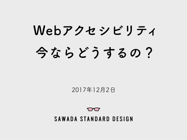 Webアクセシビリティ 今ならどうするの? Slide 2