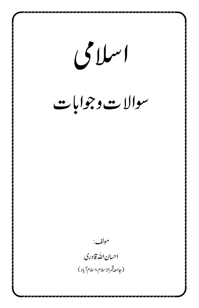 Islahi Books In Urdu