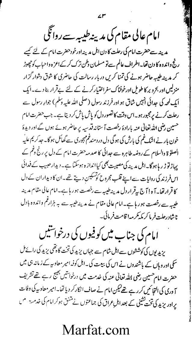 sawaneh karbalaa by allamah naeemuddin muradabadi