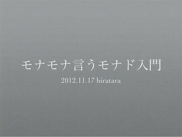 モナモナ言うモナド入門   2012.11.17 hiratara