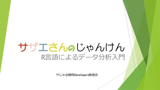 サザエさんのじゃんけん R言語によるデータ分析入門 やじゅ@静岡Developers勉強会