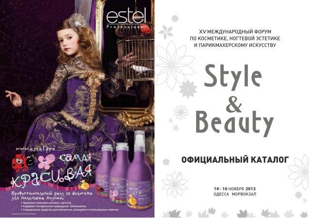 "Каталог выставки ""Style&Beauty"", 14-16 ноября 2013, Одесса, Морвокзал Slide 2"