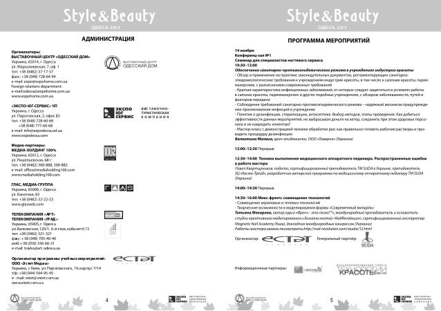 "Каталог выставки ""Style&Beauty"", 14-16 ноября 2013, Одесса, Морвокзал Slide 3"