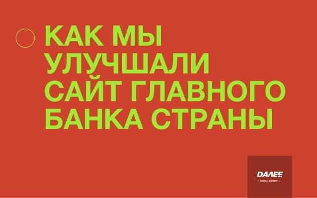 КАК МЫ УЛУЧШАЛИ САЙТ ГЛАВНОГО БАНКА СТРАНЫ   / DIGITAL AGENCY /