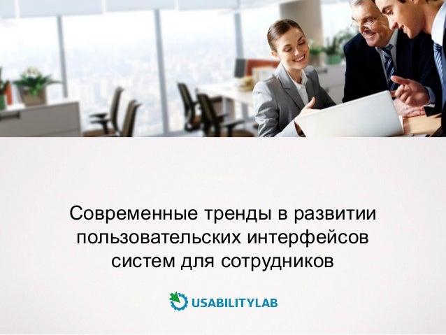 Современные тренды в развитии пользовательских интерфейсов систем для сотрудников