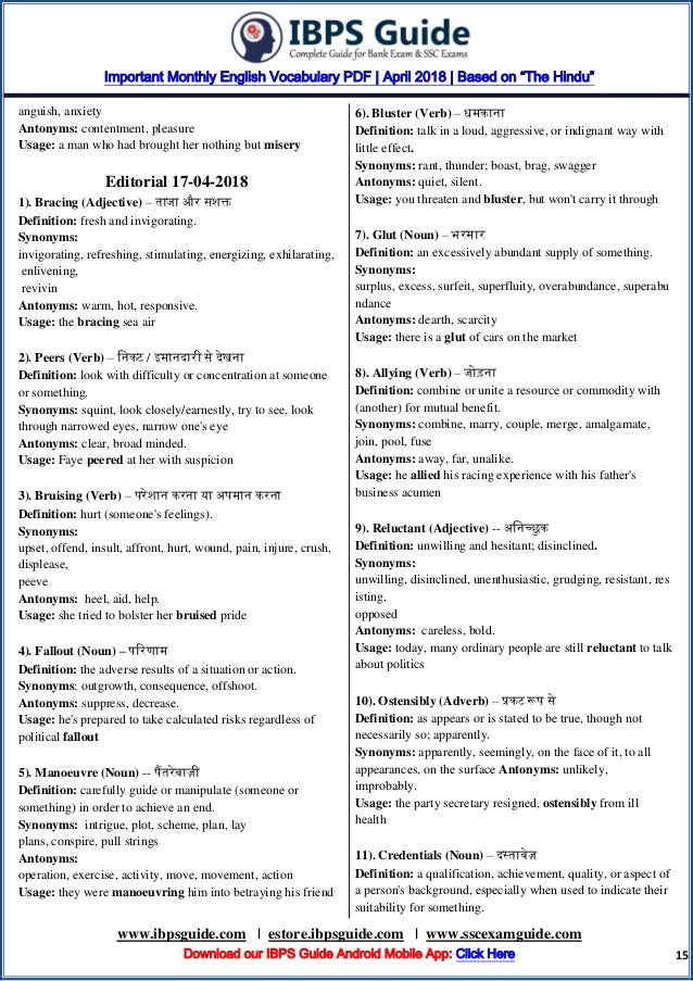 English vocabulary for SBI PO 2018
