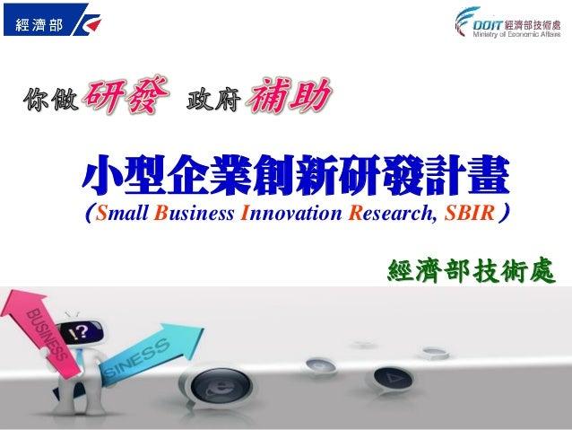 小型企業創新研發計畫 (Small Business Innovation Research, SBIR) 經濟部技術處