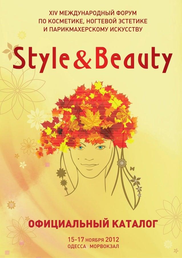 """Каталог участников выставки """"Style&Beauty"""", 15-17 ноября, 2012, Одесса, Морвокзал"""