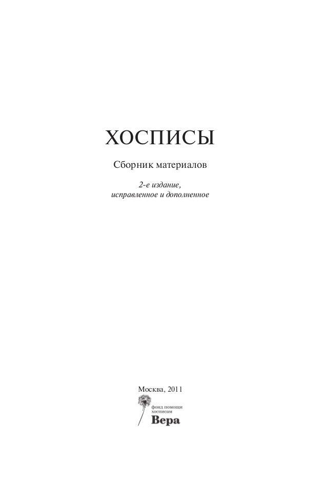 Москва, 2011 ХОСПИСЫ Сборник материалов 2-е издание, исправленное и дополненное