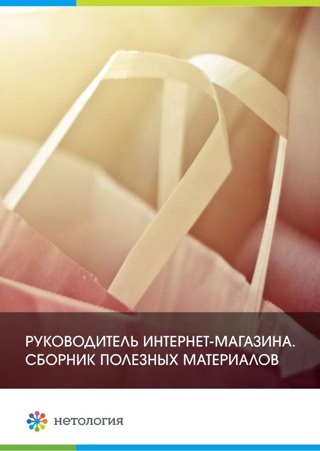 РУКОВОДИТЕАЬ ИНТЕРНЕТ-МАГАЗИНА.  СБОРНИК ПОАЕЗНЫХ МАТЕРИААОВ  о}:  нетология