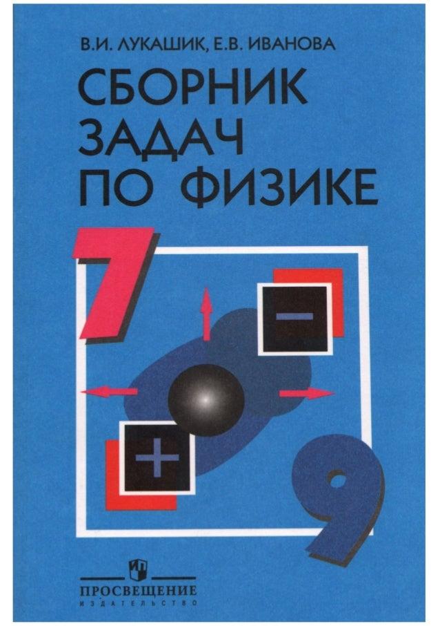 физике купить по украина гдз