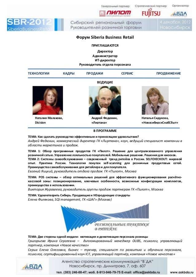 Форум Siberia Business Retail                                       ПРИГЛАШАЮТСЯ                                          ...