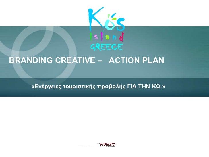 BRANDING CREATIVE –   ACTION PLAN  «Ενέργειες τουριστικής προβολής ΓΙΑ ΤΗΝ ΚΩ »