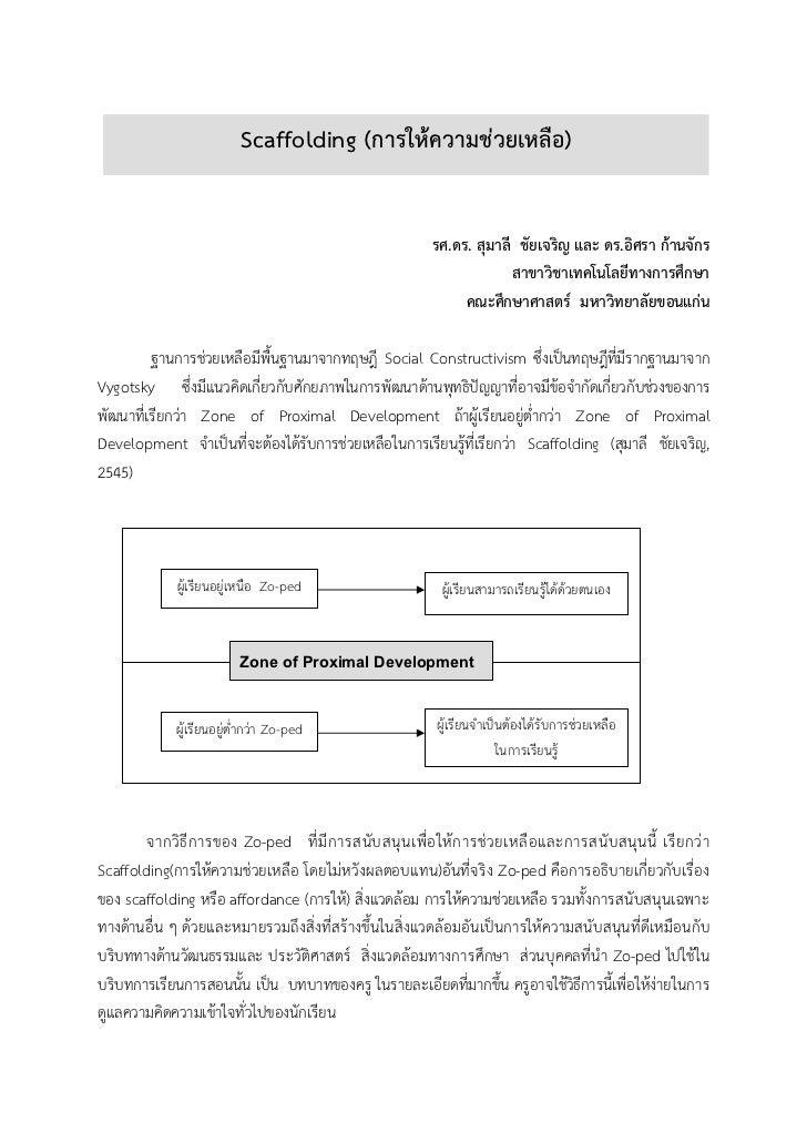 Scaffolding (การใหความชวยเหลือ)                                                          รศ.ดร. สุมาลี ชัยเจริญ และ ดร.อ...
