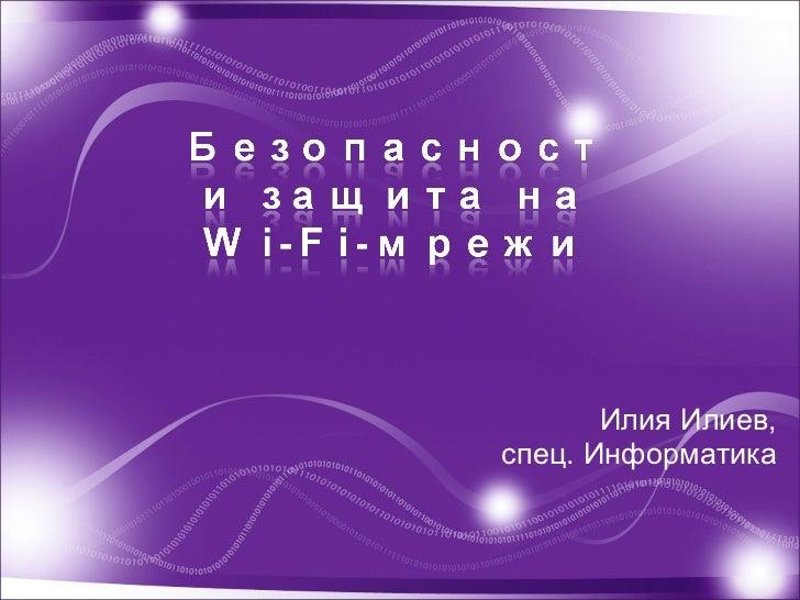 Илия Илиев, спец. Информатика