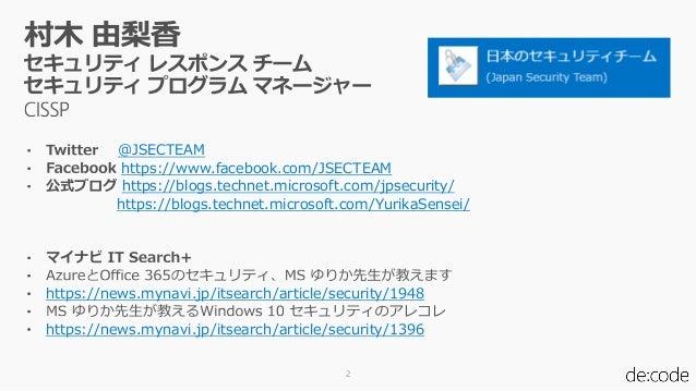 [SC09] パッチ待ちはもう古い!Windows 10 最新セキュリティ技術とゼロデイ攻撃攻防の実例 Slide 2