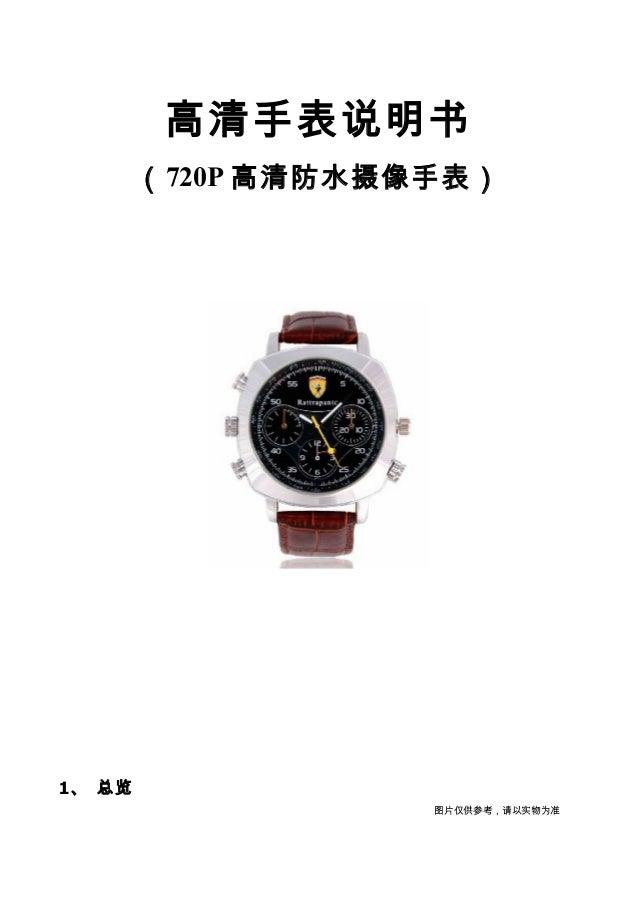 高清手表说明书 (720P 高清防水摄像手表) 1、 总览 图片仅供参考,请以实物为准