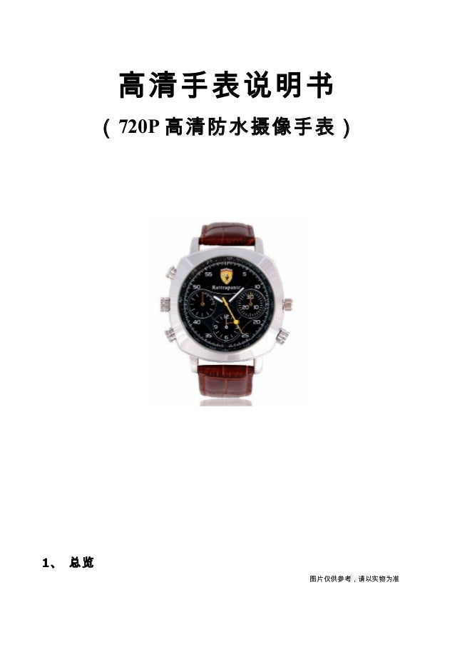 Watch spy camera user guide Sc1031 1032