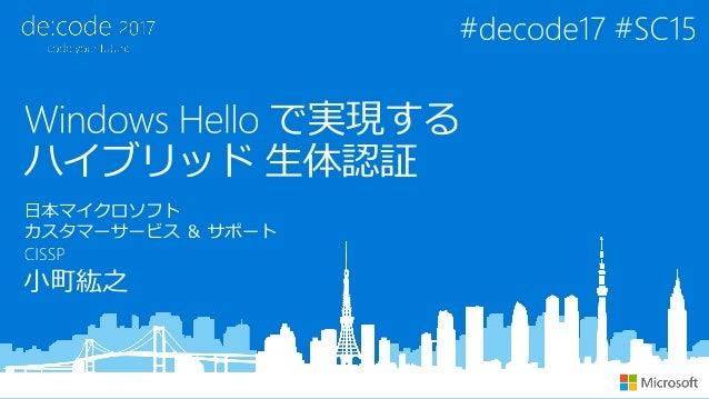 SC15] Windows Hello で実現する...