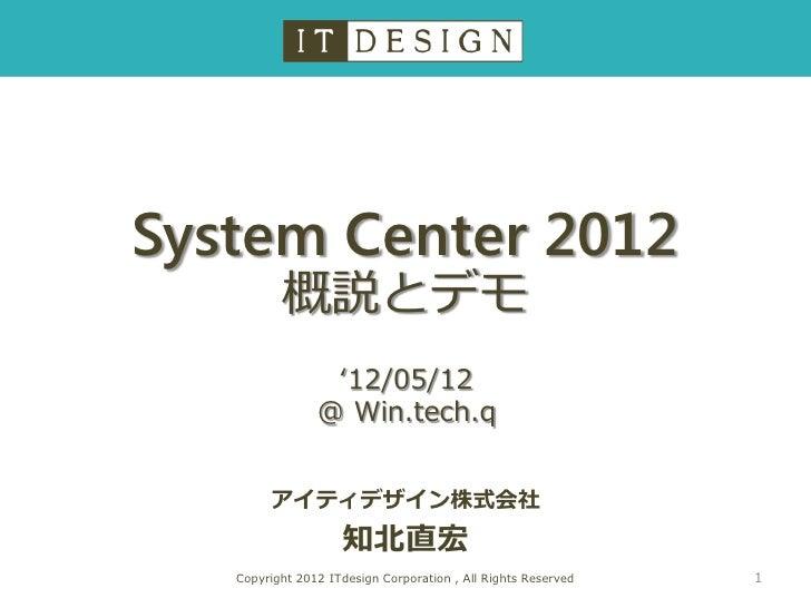 System Center 2012          概説とデモ                 '12/05/12                @ Win.tech.q        アイティデザイン株式会社               ...