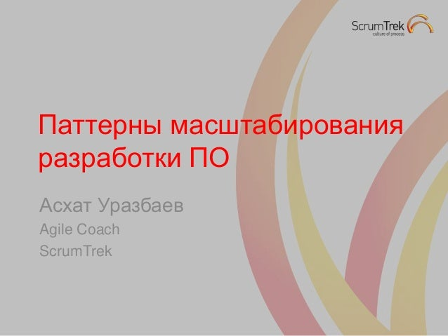 Паттерны масштабирования  разработки ПО  Асхат Уразбаев  Agile Coach  ScrumTrek